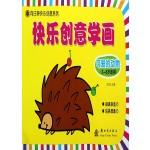 向日葵快乐创意系列·快乐创意学画:可爱的动物