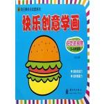 向日葵快乐创意系列·快乐创意学画:好吃的食物