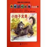 西顿动物故事(低幼版)(2):小矬子宾果
