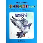 西顿动物故事(低幼版)(4):信鸽阿诺