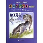西顿动物故事(低幼版)(3):狼王洛波