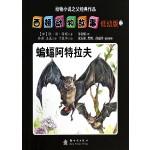 西顿动物故事(低幼版)(12):蝙蝠阿特拉夫