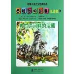 西顿动物故事(低幼版)(11):吉尔达河畔的浣熊