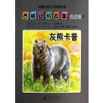西顿动物故事(低幼版)(9):灰熊卡普