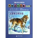 西顿动物故事(低幼版)(8):法国狼王柯尔坦