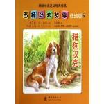 西顿动物故事(低幼版)(7):猎狗汉克