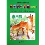 西顿动物故事(低幼版)(6):春田狐