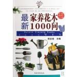 最新家养花木1000问(配《花事操