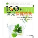 100种常见保健植物栽培养护与应?