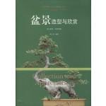 中国现代盆景造型与欣赏/新世界