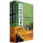世界经典推理游戏和推理故事大全集(套装上下册)