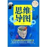 思维导图(彩图精装)-彩图-超值全彩白金版-29.80-中国华侨