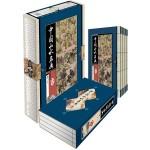 藏书阁:中国山水名画(套装共4册)