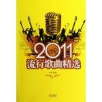 2011流行歌曲精选