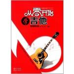从零开始学吉他-基础教程