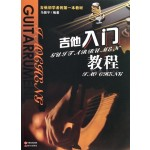 吉他初学者的第一本教材:吉他入门教程
