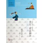 蔡志忠漫画:史记·世说新语(中英文对照版)