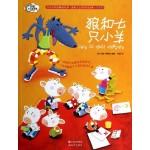 彩虹少儿绘本馆·晚安故事系列:狼和七只小羊(注音版)