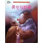 彩虹少儿绘本馆·晚安故事系列:美女与野兽(注音版)