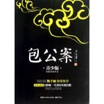 成长书架·影响一生的中国经典:包公案(青少版)
