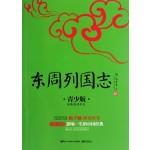 成长书架·影响一生的中国经典:东周列国志(青少版)