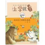 上学就看-找到自己的快乐森林/北京少儿