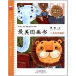 中国当代名家献给孩子们的最美图画书--书本里的蚂蚁/天津人民