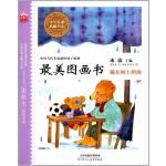 中国当代名家献给孩子们的最美图画书--躲在树上的雨/天津人民