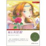 国际大奖小说·升级版:魔法灰姑娘
