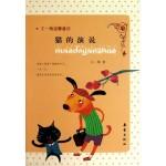 王一梅温馨童话-猫的演说