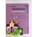 王一梅温馨童话-蔷薇别墅的老鼠