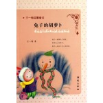 王一梅温馨童话:兔子的胡萝卜