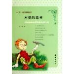 王一梅温馨童话:木偶的森林