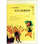 王一梅温馨童话-米粒与蛤蟆城堡