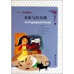 王一梅温馨童话:米粒与挂历猫