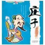 中国人的智慧大师系列——庄子