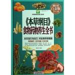《本草纲目》食物药物养生全书(彩图精装)-彩图-超值全彩白金版
