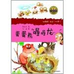 小青蛙.爱阅读桥梁书-蛋蛋熊和喔喔龙/少年儿童