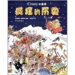 疯狂的历史/少年儿童出版社