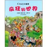 疯狂的世界/少年儿童出版社