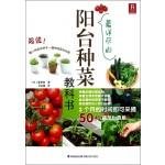 最详尽的阳台种菜教科书