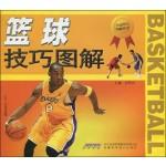 篮球技巧图解/安徽科技