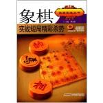 象棋实战短局精彩杀势/安徽科技