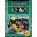 影响孩子一生的中国十大名著:水浒传