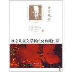 冰心儿童文学新作奖典藏作品:晚茶花香