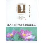 冰心儿童文学新作奖典藏作品:燕归巷的三月