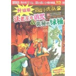升级版冒险小虎队:法老王在诅咒&诡秘的绿桶