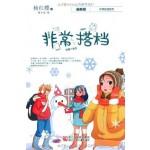杨红樱非常校园系列:非常搭档(最新版)
