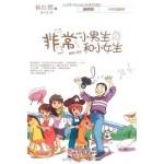杨红樱非常校园系列:非常小男生和小女生(最新版)