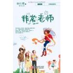 杨红樱非常校园系列:非常老师(最新版)